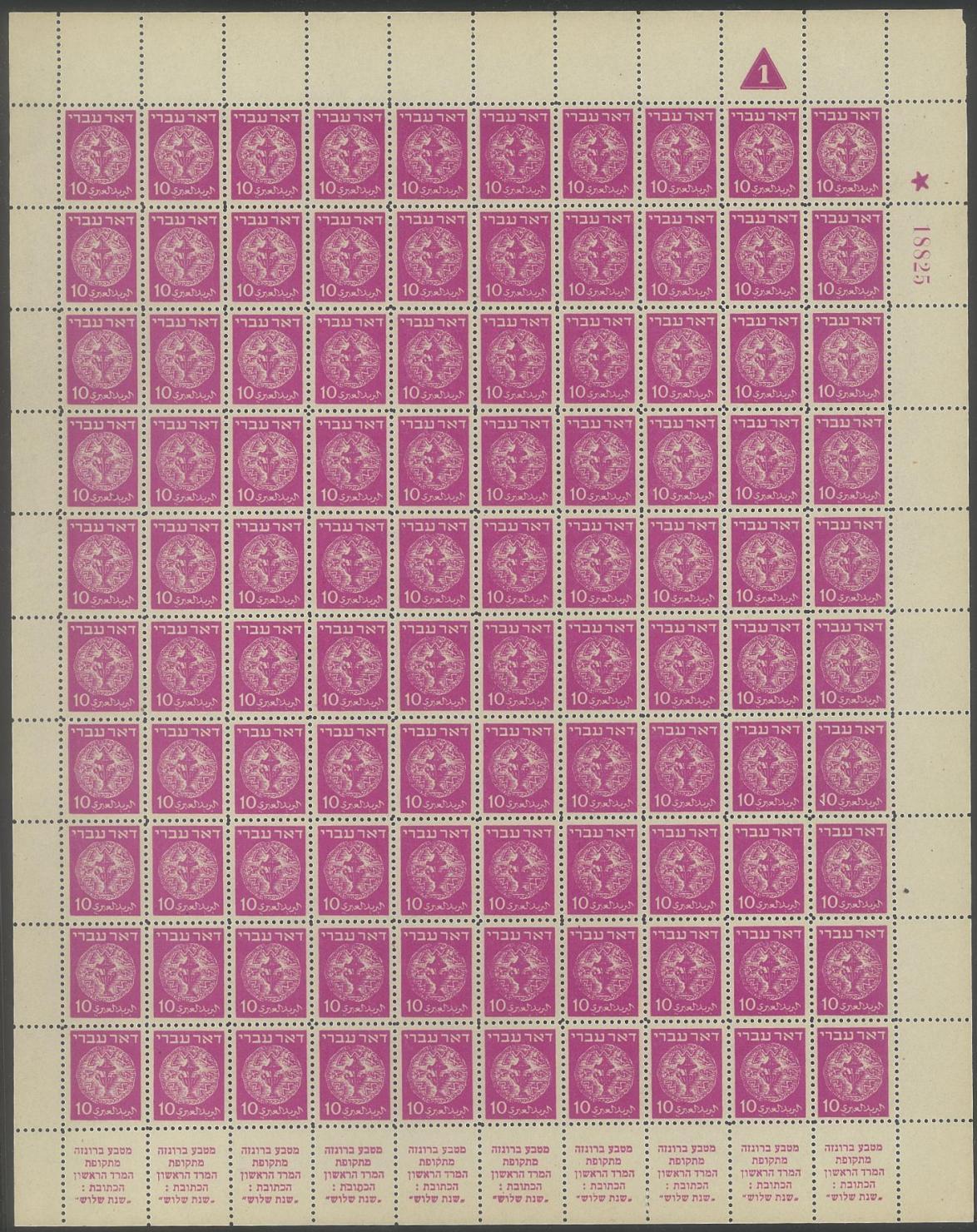 Lot 245 - DOAR  IVRI: 3 - 1000 MILS  FULL  SHEETS  -  Tel Aviv Stamps Ltd. Auction #46