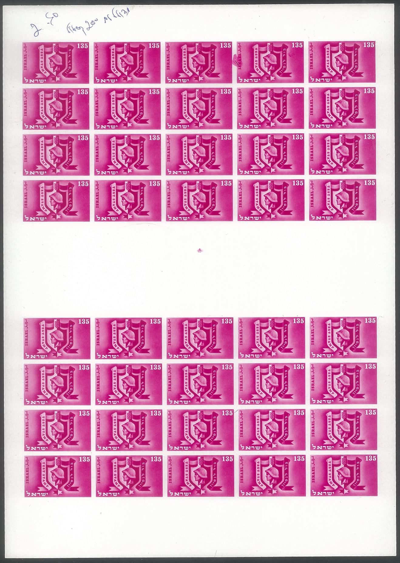 Lot 347 - ISRAEL:  ESSAYS & PROOFS  -  Tel Aviv Stamps Ltd. Auction #46