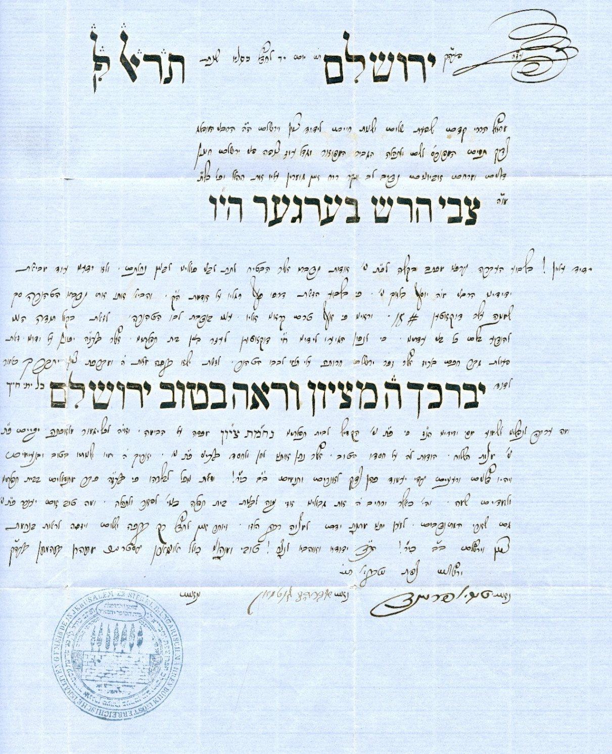 Lot 14 - THE AUSTRIAN POST  -  Tel Aviv Stamps Ltd. Auction #47