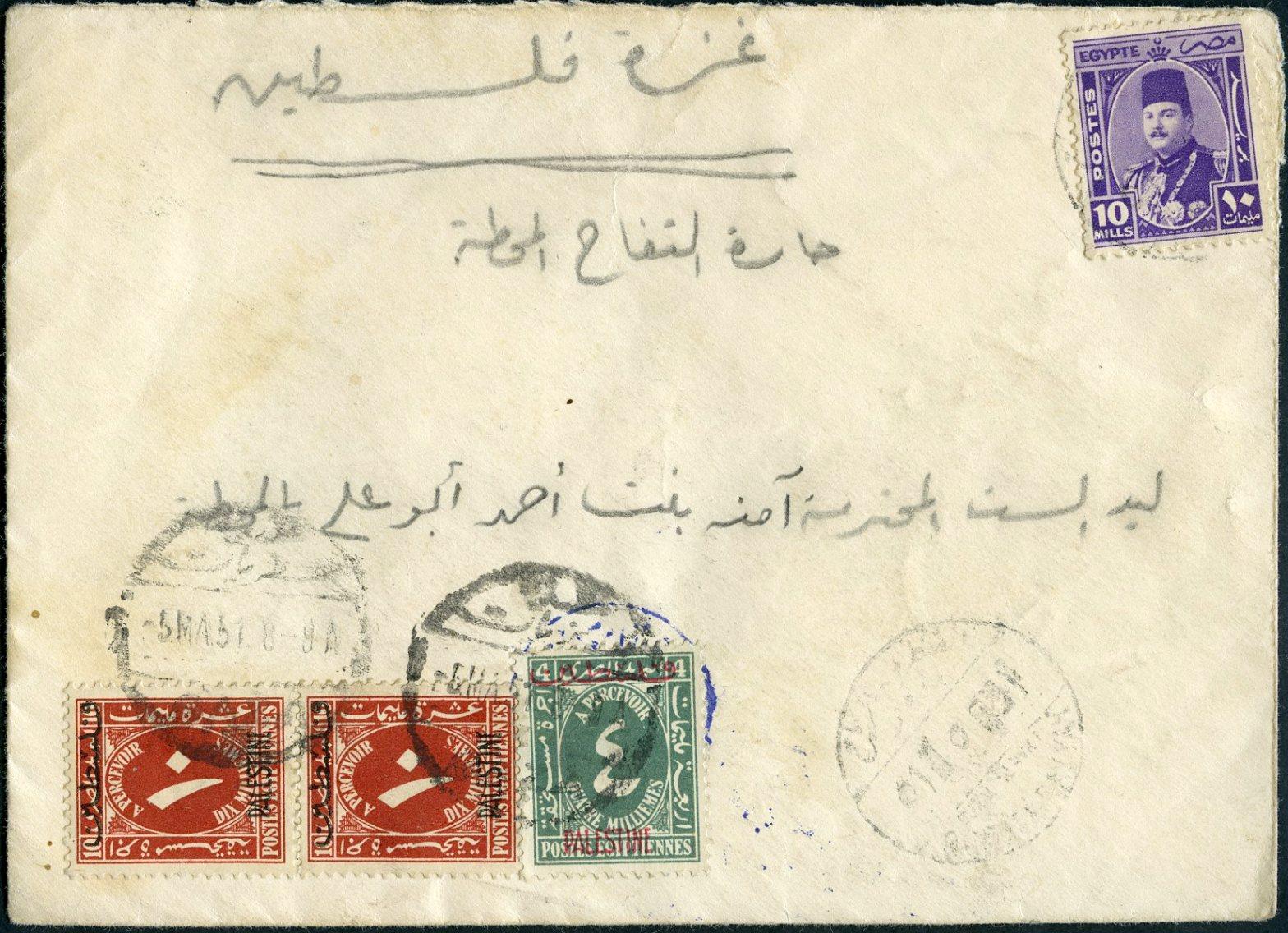 Lot 2 - Egypt  -  Tel Aviv Stamps Ltd. Auction #47