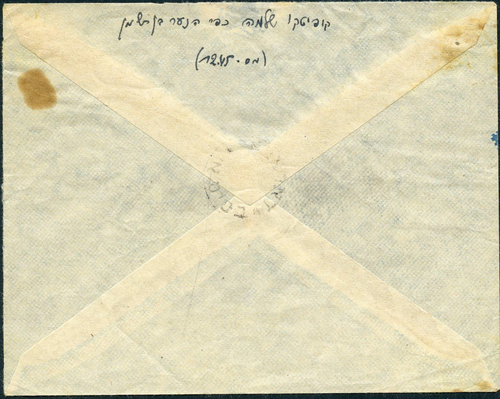 Lot 239 - 1948 INTERIM (Local Posts Follow)  -  Tel Aviv Stamps Ltd. Auction #47