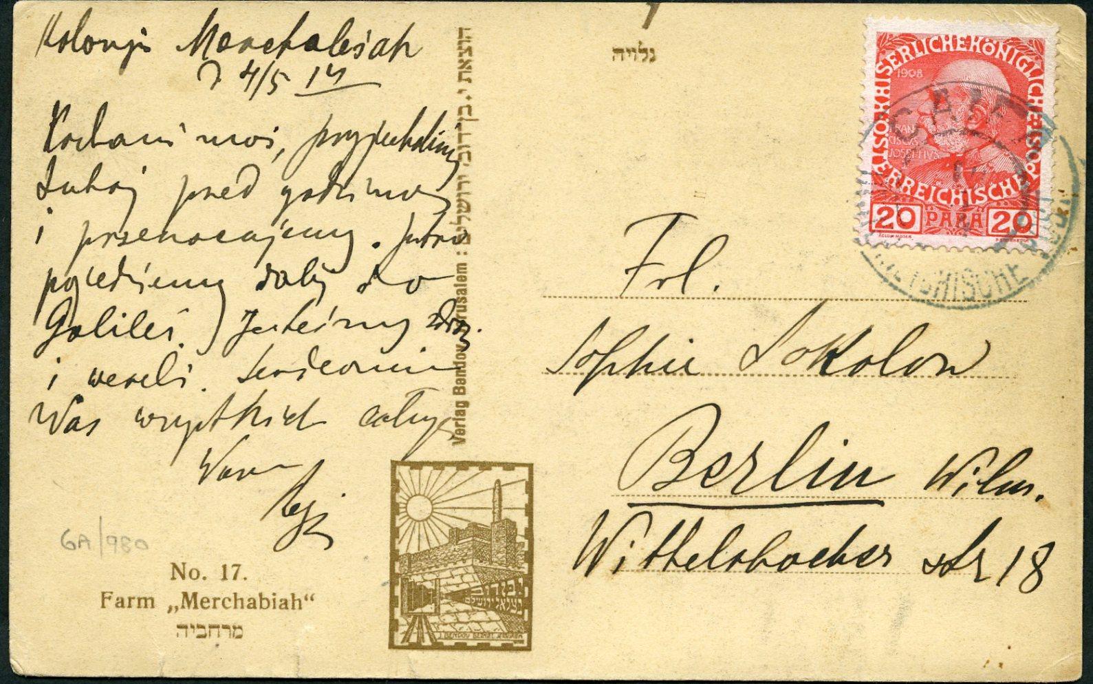 Lot 25 - jewish colonies  -  Tel Aviv Stamps Ltd. Auction #47