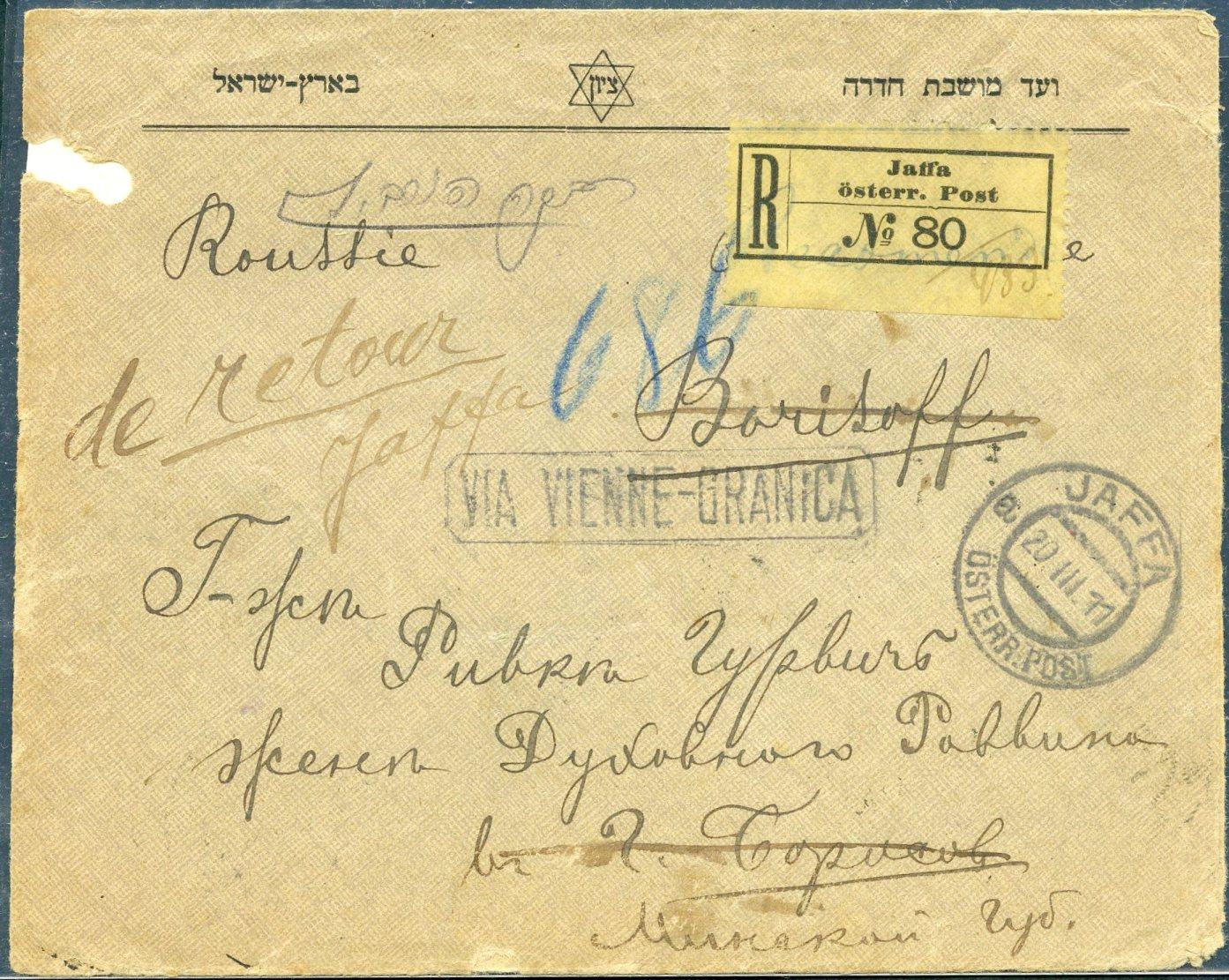 Lot 22 - jewish colonies  -  Tel Aviv Stamps Ltd. Auction #47