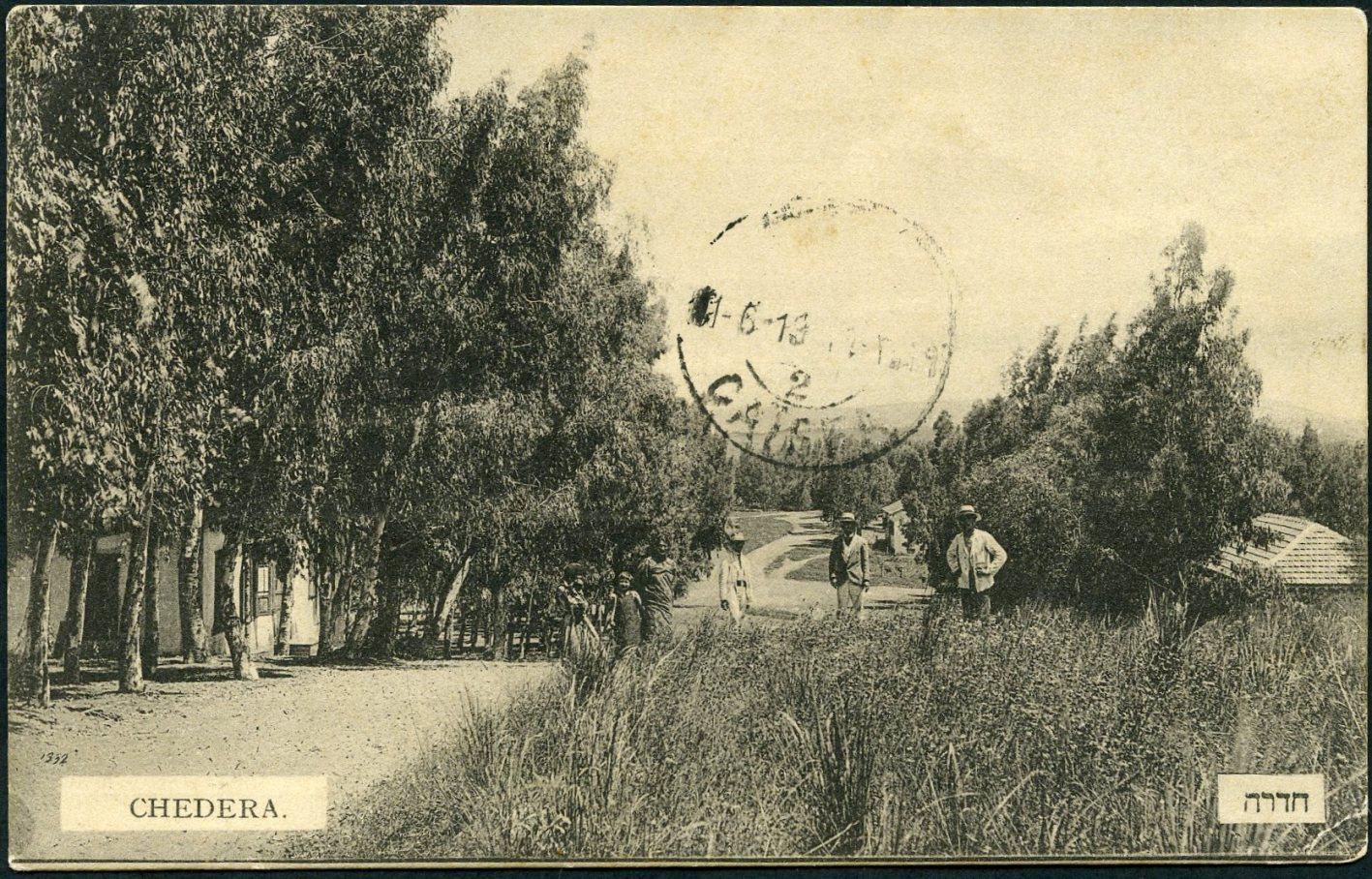 Lot 9 - jewish colonies  -  Tel Aviv Stamps Ltd. Auction #48