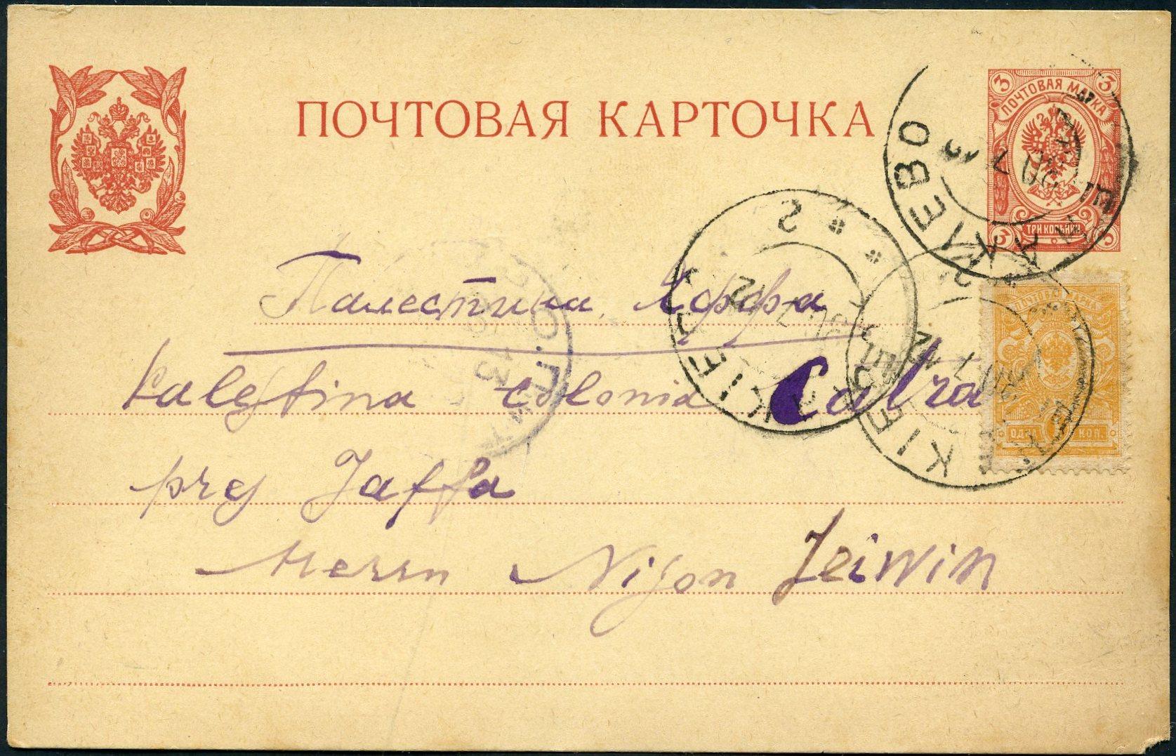 Lot 7 - jewish colonies  -  Tel Aviv Stamps Ltd. Auction #48