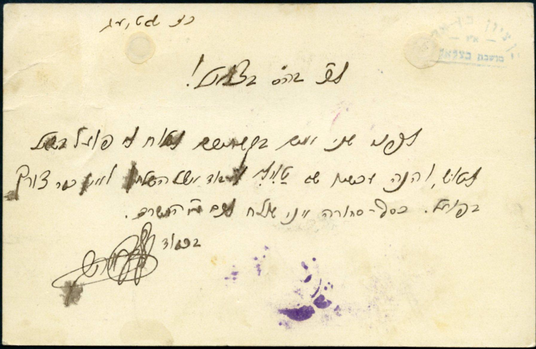 Lot 8 - jewish colonies  -  Tel Aviv Stamps Ltd. Auction #48