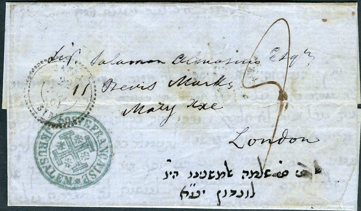Lot 18 - PALESTINE FORERUNNERS AUSTRIAN POST  -  Tel Aviv Stamps Ltd. Auction #50