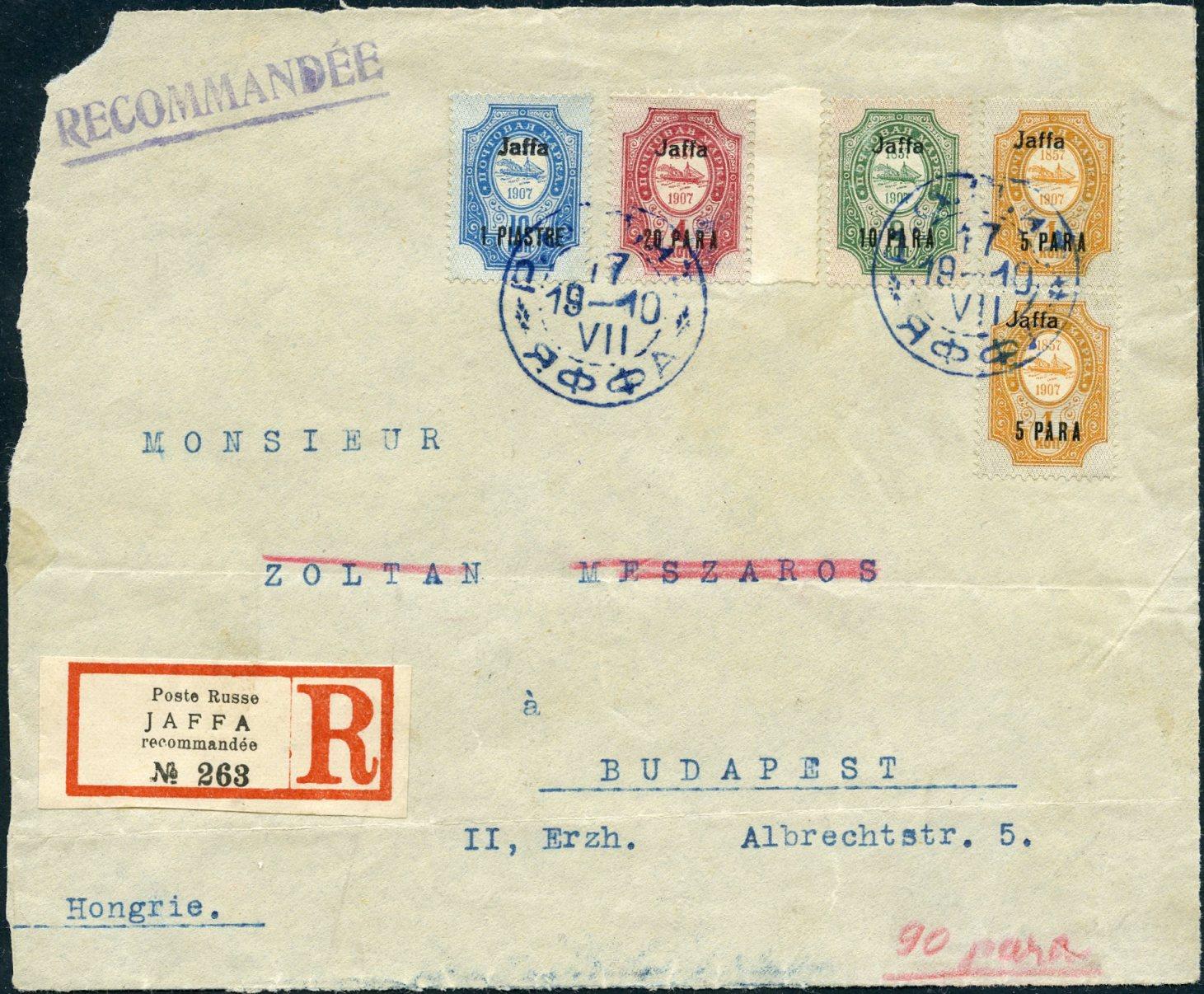 Lot 23 - PALESTINE FORERUNNERS AUSTRIAN POST  -  Tel Aviv Stamps Ltd. Auction #50