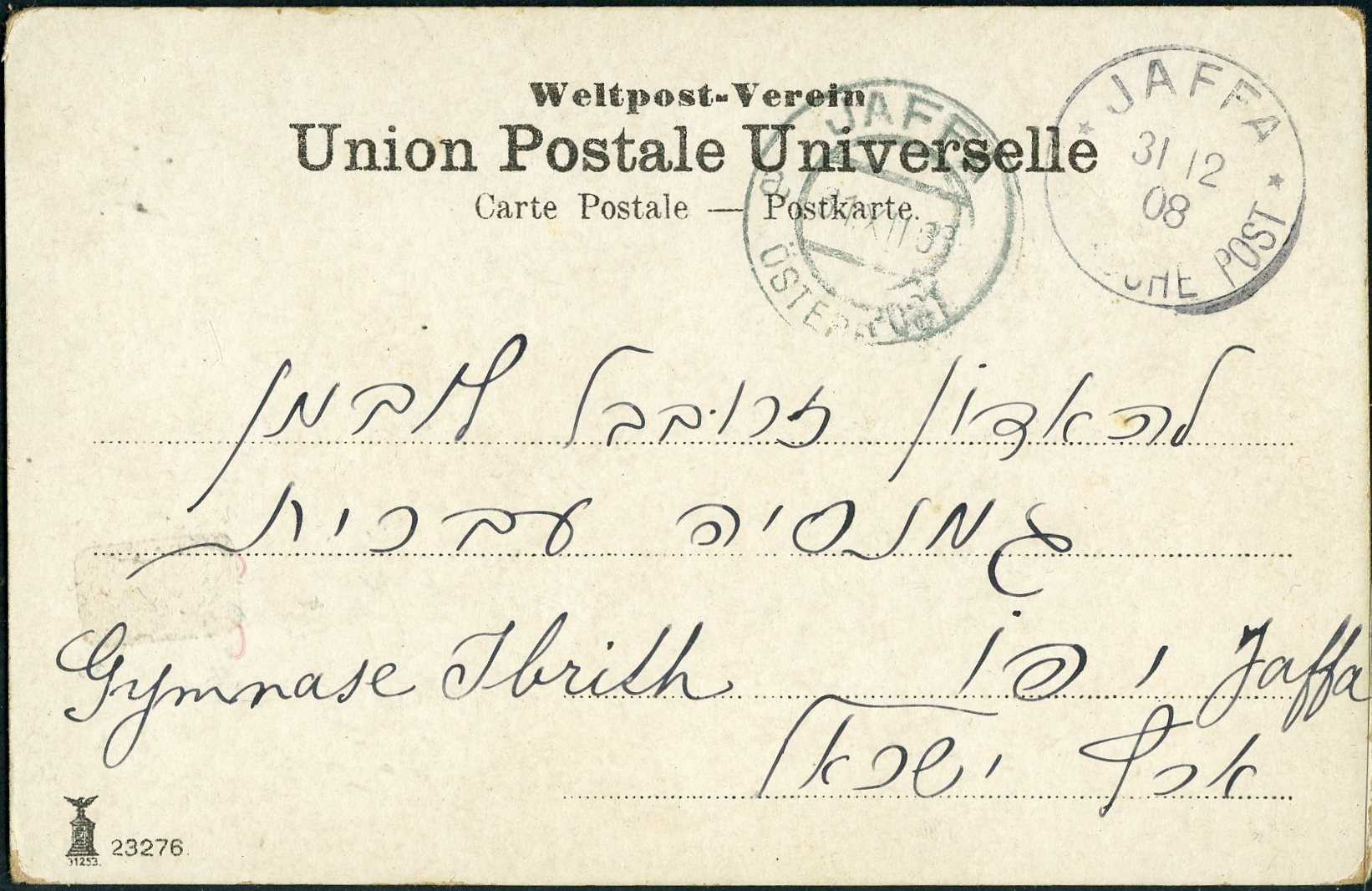 Lot 16 - PALESTINE FORERUNNERS AUSTRIAN POST  -  Tel Aviv Stamps Ltd. Auction #50
