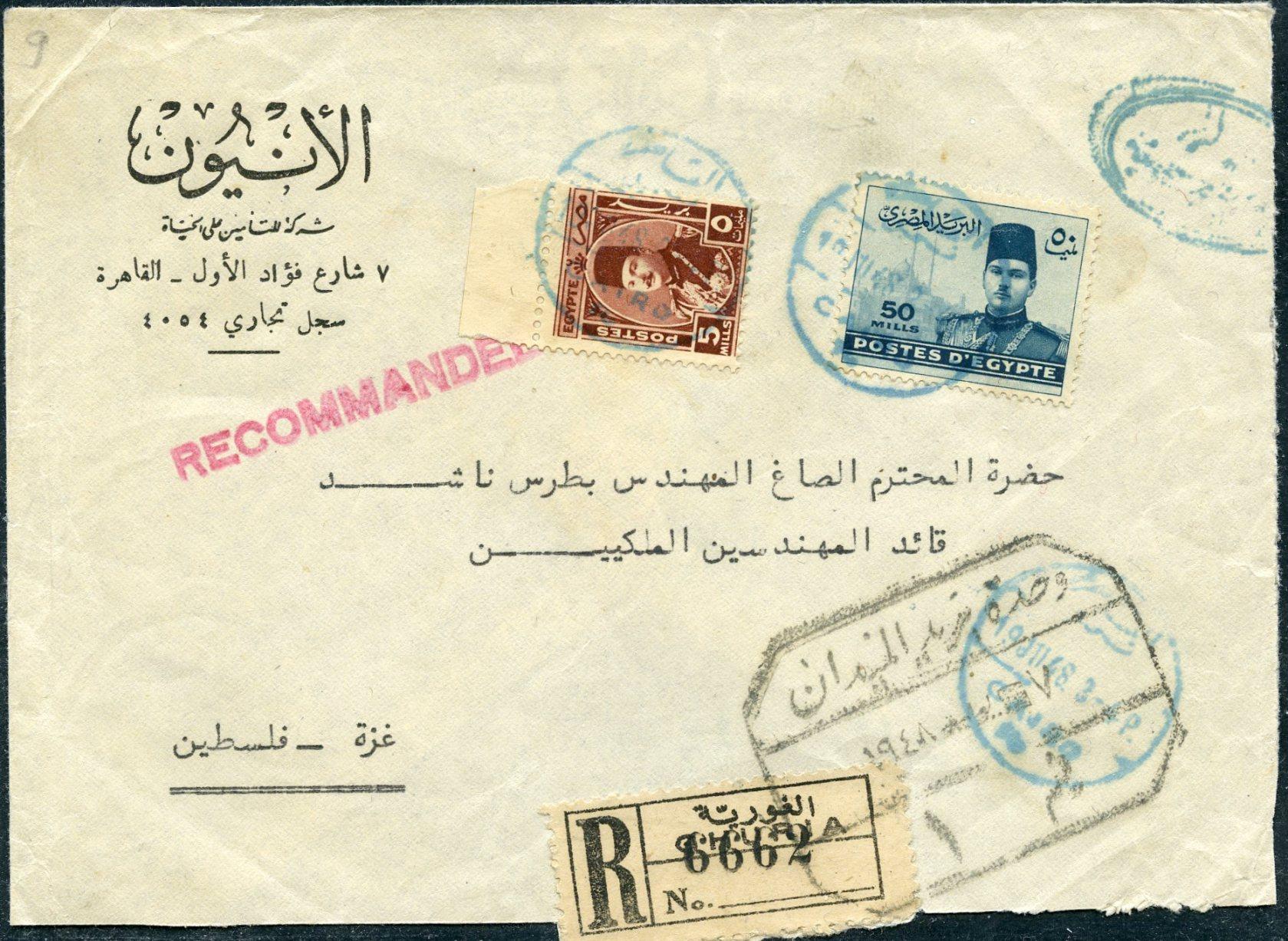 Lot 3 - Egypt  -  Tel Aviv Stamps Ltd. Auction #50