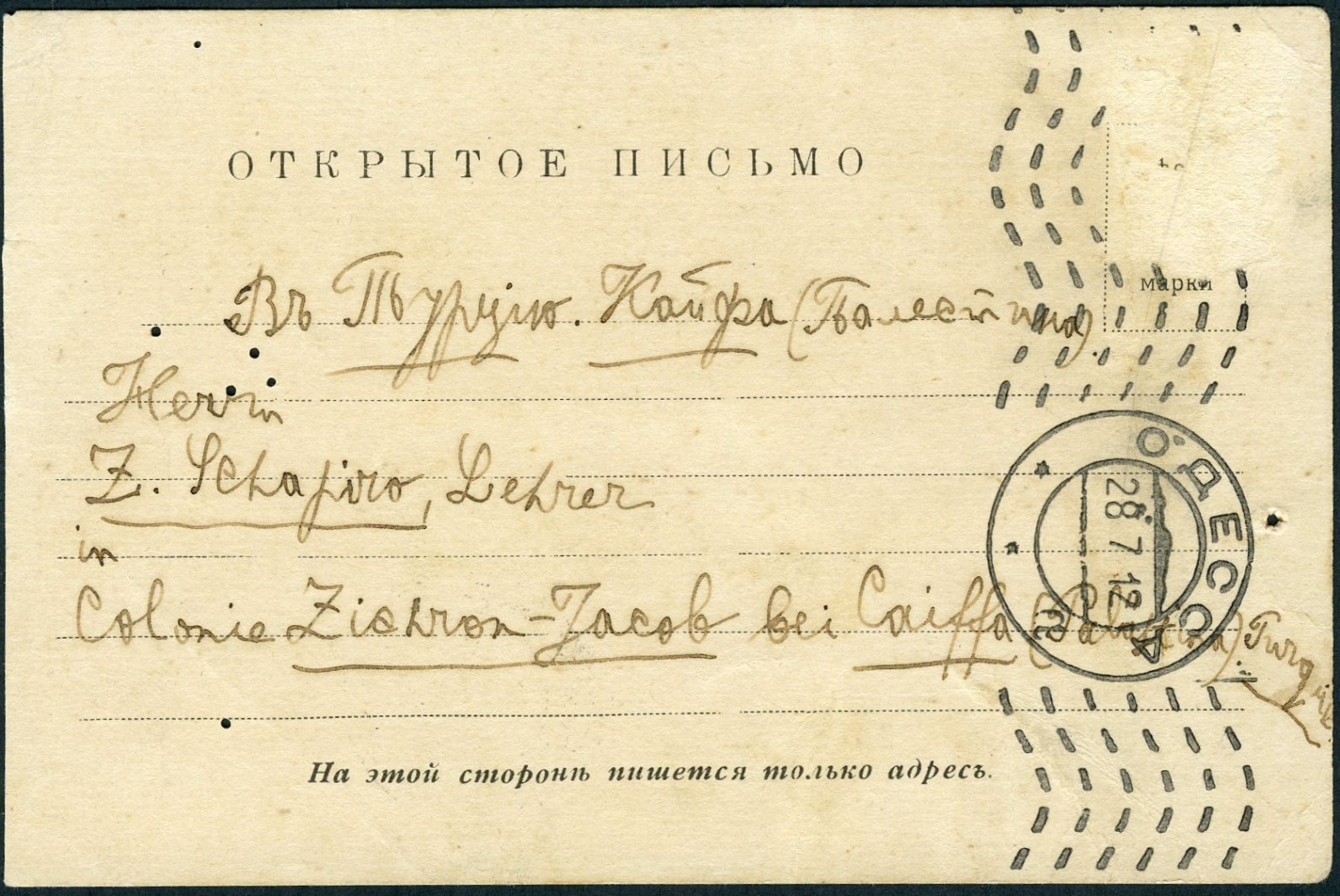 Lot 24 - PALESTINE FORERUNNERS AUSTRIAN POST  -  Tel Aviv Stamps Ltd. Auction #50